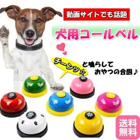 犬用コールベル トレーニング 猫 ペット 合図 呼び鈴 おもちゃ ペットトレーニング 卓上ベル チャイム カラフル 肉球 カワイイ おしゃれ ちーん
