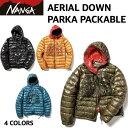 【NANGA ナンガ】AERIAL DOWN PARKA PACKABLE エアリアルダウンパーカー パッカブル ジャケット リップストップナイロ…