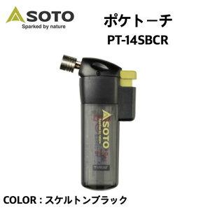 【SOTO ソト】ポケトーチ スケルトンブラック 耐風 使い捨てライター 使用時間アップ キャンプ アウトドア PT-14SBCR