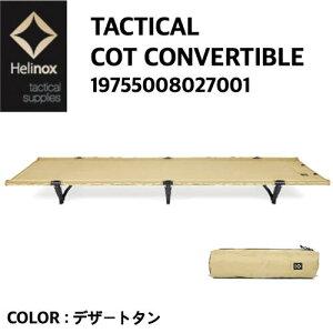【国内正規品】【Helinox ヘリノックス】TACTICAL COT CONVERTIBLE タクティカル コット コンバーチブル デザートタン 軽量 コット ベッド 折り畳み ロースタイル 19755008027001