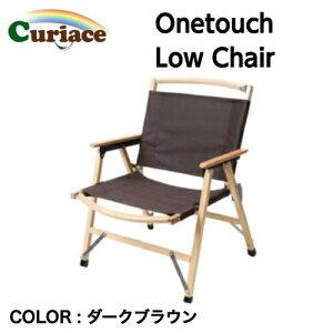 【国内正規品】【Curiace キュリアス】Onetouch Low Chair ワンタッチローチェア ダークブラウン ワンサイズ 天然木 コットン 収納バッグ付き キャンプ アウトドア