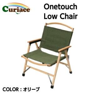 【国内正規品】【Curiace キュリアス】Onetouch Low Chair ワンタッチローチェア オリーブ ワンサイズ 天然木 コットン 収納バッグ付き キャンプ アウトドア