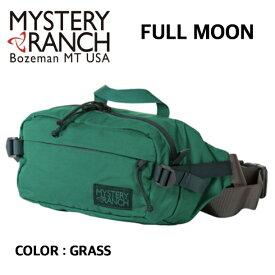 【国内正規品】【MYSTERY RANCH ミステリーランチ】FULL MOON フルムーン Grass ウエストバッグ ヒップバッグ ショルダーバッグ
