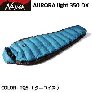 【NANGA ナンガ】AURORA light 350 DX オーロラライト 350 DX 寝袋 シュラフ ダウン マミー型 リップストップナイロン