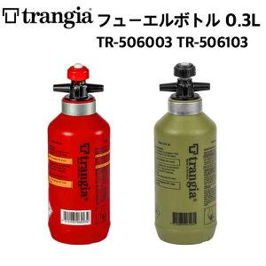 【国内正規品】【trangia トランギア】フューエルボトル 0.3L 燃料ボトル アルコール用 TR-506003 TR-506103