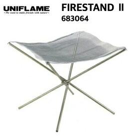 【UNIFLAME ユニフレーム】FIRESTAND2 ファイアスタンド2 焚き火台 キャンプ アウトドア 焚き火 炭 薪 683064 国内正規
