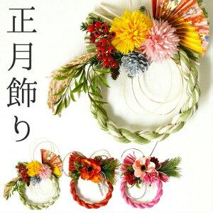 しめ縄 しめ飾り お正月飾り 丸型 迎春 ドア飾り 花 い草 和モダン おしゃれ 松 ダリア 造花(お花部)