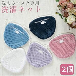 【2個】 洗えるマスク専用 洗濯ネット 布マスク おしゃれ ランドリー 洗濯機 (ホワイト、ピンク、パープル、ブルー、ネイビー)