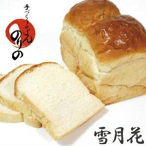 驚愕のふわふわ食感 食パン 1.5斤 雪月花 毎週火曜日発送 手づくりのぱんのりの 高級食パン 焼き上げ当日発送 お取り寄せ 冷凍保存可