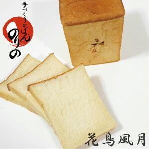 しっとり ふんわり もっちり が揃った 食パン 1.5斤 花鳥風月 毎週木曜日発送 手づくりのぱんのりの 高級食パン 焼き上げ当日発送 お取り寄せ 冷凍保存可
