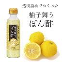 透明醤油でつくった柚子舞うぽん酢 200ml [4本で送料無料]