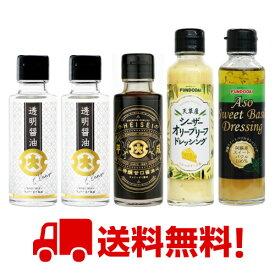 【送料無料】透明醤油・平成・ドレッシングセット 【aki19_dg】
