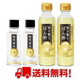 【送料無料】透明・柚子舞うぽん酢セット