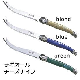 ラギオール フランス製 チーズナイフ 人気 グリーン ブルー ブロンド カジュアル カトラリー ダイニング キッチン 代引不可