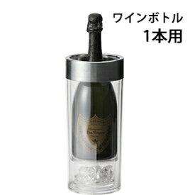 ワインクーラー シャンパンクーラー ワインオンアイス 1本用 二重構造 ラベルが濡れない おしゃれ クリア 人気 2930【p-up】