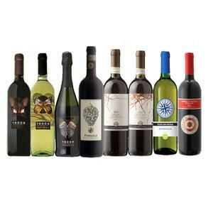 【送料無料】【厳選】イタリアワイン 8本セット 赤・白・発泡