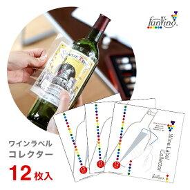 ワイン用 ラベルコレクター (12枚入) 3セット ワイン ラベル 保存 エチケット ワインラベルコレクター ファンヴィーノ ファンビーノ 送料無料 日時指定不可 代引不可 ポスト投函