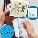 日本酒用 ラベルコレクター 8枚入×3セット 日本酒 焼酎 ラベル保存 記念日 送料無料 代引不可 日時指定不可 ポスト…