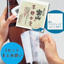 日本酒用 ラベルコレクター 8枚入×3セット 日本酒 焼酎 ラベル保存 記念日 送料無料 代引不可 日時指定不可 ポスト投函