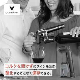 【ポイント10倍】CORAVIN コラヴァン ワインシステム モデル3 CRV1013 ワイングッズ