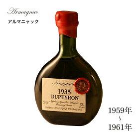デュペイロン ヴィンテージ アルマニャック 1959年 1960年 1961年 記念日 ギフト【P-UP】