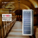 【配送置無料】ワインセラー シャンブレアプレミアム160 (PROF-200) 収納本数160本 右開き 左開き ドイツ製 コンプレ…