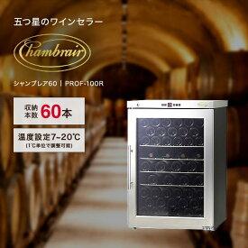 【送料無料】ワインセラー シャンブレアプレミアム60R (PROF-100R) 収納 60本 右開き 左開きドイツ製 コンプレッサー 5年保証 長期熟成 静音 省エネ EUエコ基準ランクA取得 wine cellar