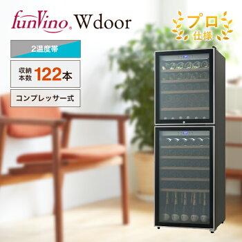 【送料無料】ワインセラーファンヴィーノWドア120(SW-120)収納約122本コンプレッサー式2ドア左開き右開き家庭用業務用ファンビーノwinecellarfunvino