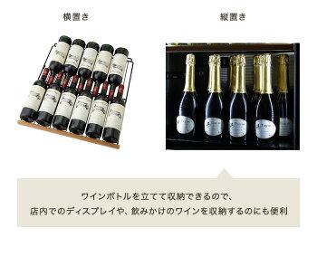 棚を外してワインを立てて保管することも可能