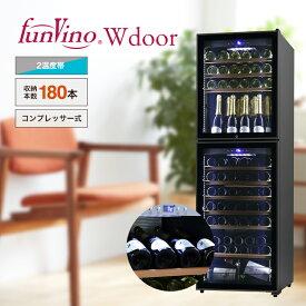 【送料無料】ワインセラー ファンヴィーノWドア180(SW-180)収納約180本 コンプレッサー式 2ドア 左開き 右開き 家庭用 業務用 ファンビーノ wine cellar funvino【p-up】