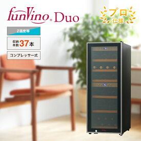 【送料無料】ワインセラー ファンヴィーノDUO デュオ(SW-38)収納本数37本 二温度帯 コンプレッサー式 家庭用 鍵付 業務用 wine cellar funvino