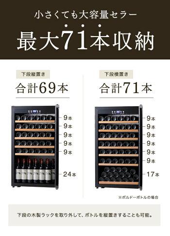 ワインセラーファンヴィーノ70収納本数