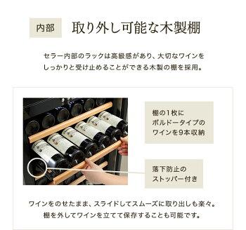 【送料無料】ワインセラーファンヴィーノ70(SW-75)収納本数70本(71本)コンプレッサー式左開き右開き家庭用業務用カラー:ブラックファンビーノ