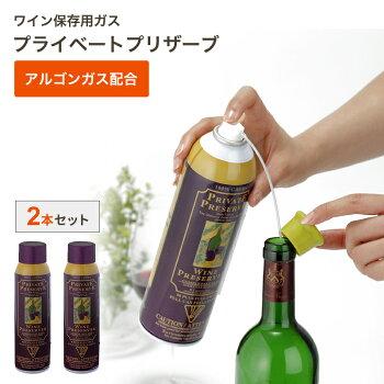 【送料無料】ワイン保存プライベートプリザーブ2本セットワインキャップ付窒素ガス酸化防止無味無臭無害ワイン調味料コーヒー豆原産国アメリカ