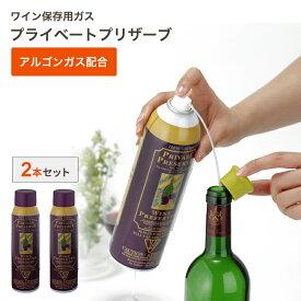 ◇ワイン保存 プライベートプリザーブ 2本セット ワインキャップ付 アルゴンガス配合 窒素ガス 酸化防止 無味 無臭 無害 ワイン 調味料 コーヒー豆 アメリカ ワイングッズ