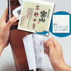 日本酒用 ラベルコレクター8枚入り 日本酒 焼酎 ラベル保存 記念日 送料無料 代引不可 日時指定不可 ポスト投函