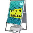 A型看板 [A0] 3点セット【看板+ベース+容器型重し】両面 ポスター 屋外 立て看板 スタンド看板 A看板 店舗用看板 アル…