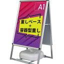 A型看板 [A1] 3点セット【看板+ベース+容器型重し】両面 ポスター 屋外 立て看板 スタンド看板 A看板 店舗用看板 アル…