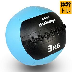 ソフト・メディシンボール【3kg】マニュアル付属 筋トレと体幹トレ同時に鍛錬 陸上・球技・格闘技・フィットネスにも