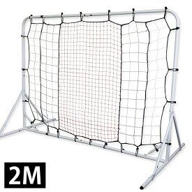 壁打ちリバウンダー【2.0】自主トレ用リバウンドネット サッカーのシュート・トレーニングに ゴールの喜びを何度でも