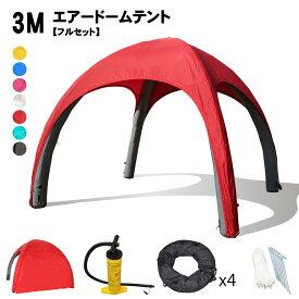 みんなのテント【エアードーム】タープテント 3M 横幕+重し+空気入れセット イベントやスポーツに 防水 防炎 UVカット