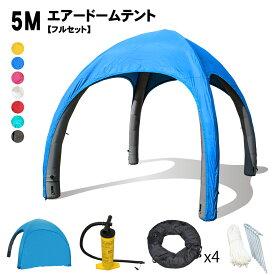 みんなのテント【エアードーム】タープテント 5M 横幕+重し+空気入れセット イベントやスポーツに 防水 防炎 UVカット
