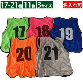 番号入りビブス《17〜21番セット》 サッカー、バスケ、イベント、町内会、ボランティア活動などに大活躍のゼッケン