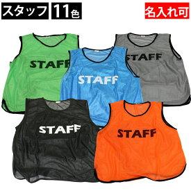 スタッフ用ビブス スポーツ大会 ビジネス イベント ボランティア活動 カラーは11色《10枚セット》STAFF