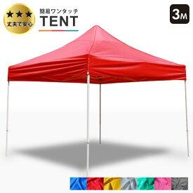 みんなのテント【3M】簡易テント ワンタッチテント タープテント 青・赤・黄・白・緑・ピンク・黒の7色 防水 防炎 UVカット コンパクト収納 イベントやスポーツに