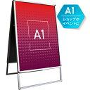 A型看板【A1サイズ】両面 ポスター 屋外OK 立て看板 スタンド看板 A看板 店舗用看板 アルミ製