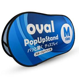 ポップアップスタンド 高品質 画像ロゴ対応 チーム名・企業名・団体名・スローガン【中】