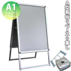 A型看板【A1サイズ・ベース・バッグ型重しセット】両面 ポスター 屋外OK 立て看板 スタンド看板 A看板 店舗用看板 アルミ製