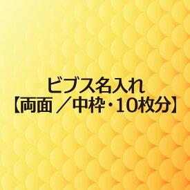 ビブス名入れプリント《両面・中枠・10枚分》 高品質 画像ロゴ対応 スポーツチーム名・企業名・団体名・スローガン
