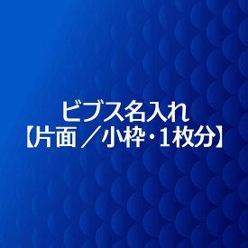 ビブス名入れプリント《片面・小枠・1枚》 高品質 画像ロゴ対応 スポーツチーム名・企業名・団体名・スローガン